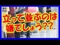 【海外の反応】外国人「立って並ぶのは嫌でしょ?日本じゃ今こんなのがあるよ!」