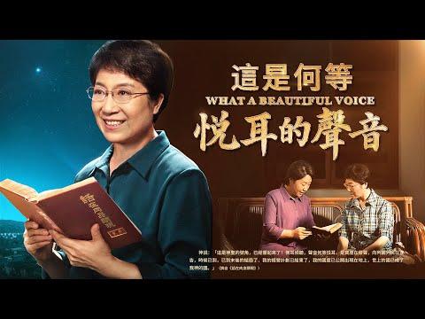 聖靈向眾教會的說話《這是何等悅耳的聲音》