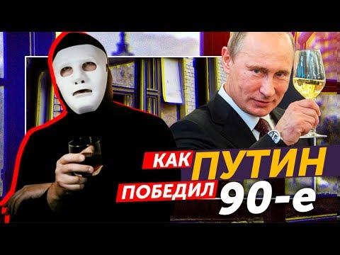 Что Сделал ПУТИН для РОССИИ? ПОБЕДИЛ 90-е? Поднял Страну с КОЛЕН?   Быть Или