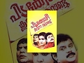 Pidakkozhi Koovunna Noottandu Malayalam Full Movie