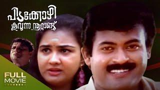 Video Pidakkozhi Koovunna Noottandu Malayalam  Full Movie MP3, 3GP, MP4, WEBM, AVI, FLV Oktober 2018