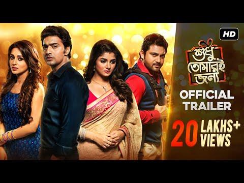Official Trailer | Shudhu Tomari Jonyo | Dev | Srabanti | Mimi | Soham | Birsa |  2015