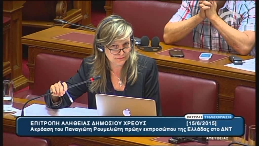Επιτροπή Αλήθειας Δημοσίου Χρέους (Συνεδρίαση 15/6/2015 – Β΄ Μέρος)