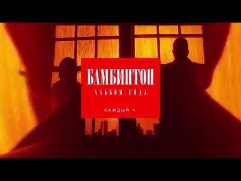 БАМБИНТОН —  Каждый Ч [Альбом года]