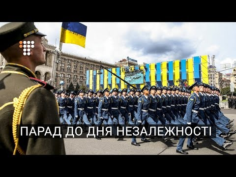 Військовий парад до Дня Незалежності