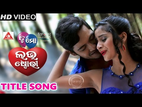 Video Tu Mo Love Story Title | Official Video Song | Swaraj, Bhumika | Tarang Cine Productions download in MP3, 3GP, MP4, WEBM, AVI, FLV January 2017