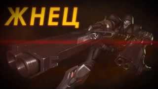 Overwatch: Обзор героя Жнец (Reaper)