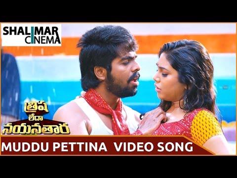 Trisha Leda Nayanthara Movie    Muddu Pettina Video Song    G.V. Prakash Kumar, Anandhi