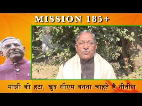 मांझी को हटा खुद मुख्यमंत्री बनना चाहते हैं नीतीश कुमार : Nand Kishore Yadav