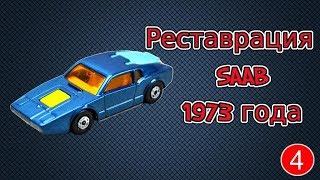 Реставрация Машинки Matchbox  Saab 1973 года.