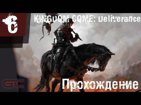 KINGDOM COME: Deliverance ● Прохождение #6 ● ПЬЯНСТВУЕМ С ПОПОМ