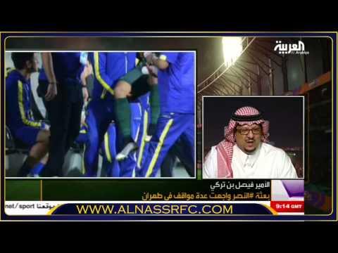 #فيديو ::: رئيس #النصر : تعرضنا لإرهاب رياضي في طهران