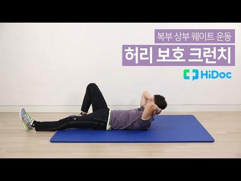 복부, 상부 웨이트 운동 -허리 보호 크런치