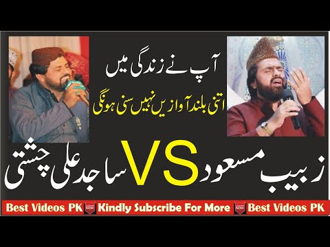 Syed Zabeeb Masood VS Sajid Ali Chishti | Who Wins? | Highest Notes Vocal Naat Khawan of the World