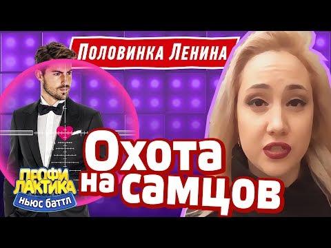 Охота на самцов - Выпуск 14 - Ньюс-Баттл ПРОФИЛАКТИКА