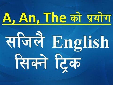 [Nepali] How to Learn English Articles easily | Articles (A, An,The)|यसरी सजिलै बुझ्नुहोस् | Part-II