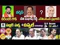 Download Lagu Public Pulse@Uppal #1| Telangana Next CM | Telangana Elections |  2019| Tulla Veerender Goud | TDP Mp3 Free