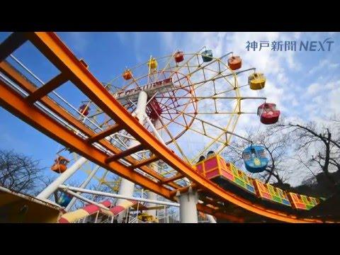 姫路・手柄山遊園で観覧車の無料運行