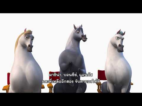 Ferdinand - Straight from the Horse's Mouth: Bull Crew (ซับไทย)