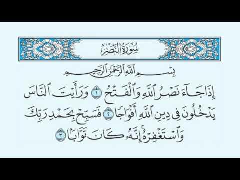 Kur'an-ı Kerim'in yorumu .. Nasr Suresi