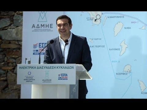 Ομιλία για την ενεργειακή σύνδεση των Κυκλάδων με την ηπειρωτική χώρα