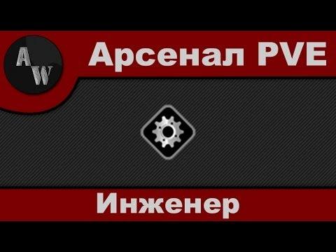 Warface - Арсенал PvE - Инженер
