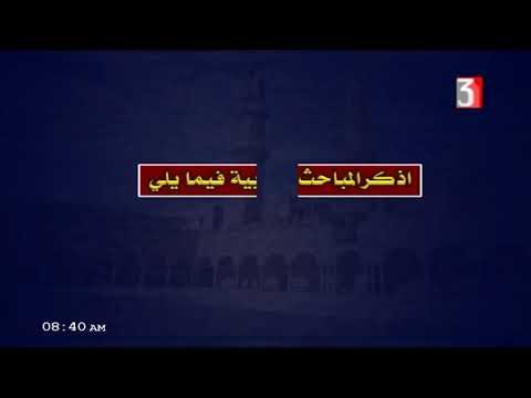 الحديث للثانوية الأزهرية ( مراجعة الأحاديث 16 / 17 / 18 ) أ محمد سعيد 01-02-2019
