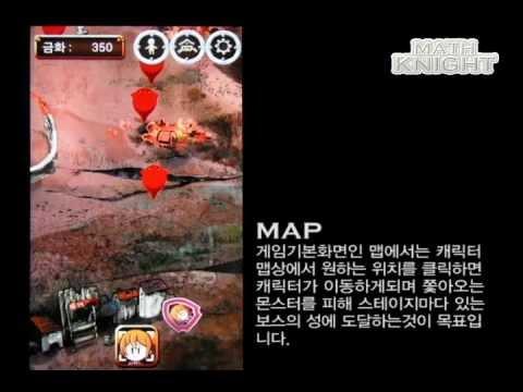 Video of ★2013 기능성게임 1위★ 매쓰나이트