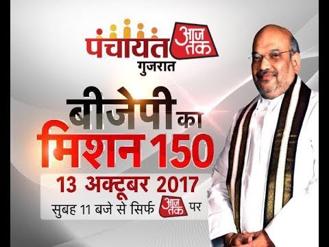 Exclusive interview of Shri Amit Shah at Gujarat Panchayat on Aaj Tak