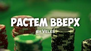 Растем вверх в покере