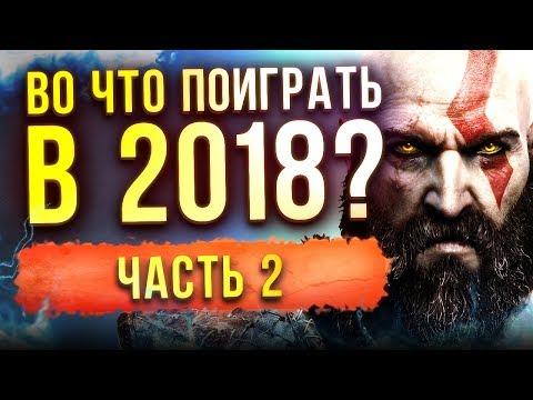 САМЫЕ ОЖИДАЕМЫЕ ИГРЫ 2018 ГОДА - Часть 2