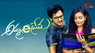 Ammayi Prema | Valentine's Day Special Telugu Short Film