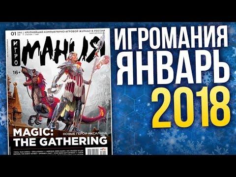 Журнал Игромания - ЯНВАРЬ 2018