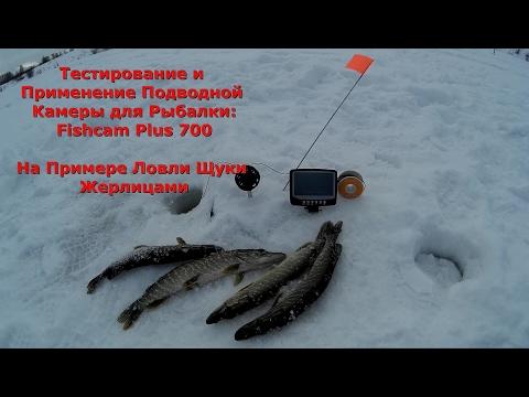 рейтинг камер для подледной рыбалки