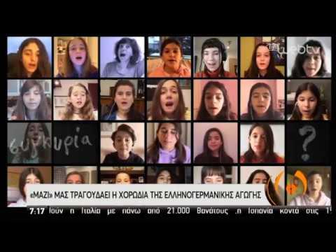 """""""Μαζί"""" τραγουδάει η χορωδία της Ελληνογερμανικής Αγωγής   16/04/2020   ΕΡΤ"""