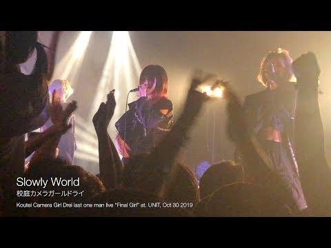", title : '校庭カメラガールドライ ""Slowly World"" / Final Girl at. UNIT, Oct 30 2019'"