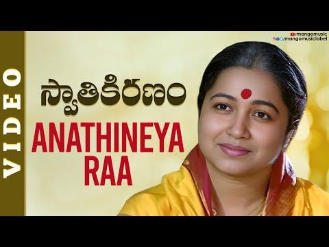 Swati Kiranam Movie Songs - Anathineya Raa Song - Mammootty, Radhika, K Vishwanath, KV Mahadevan