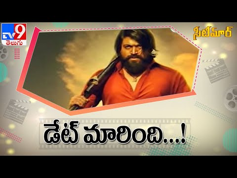 KGF Chapter 2 release preponed, check out likely release date - TV9