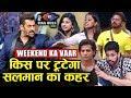 Who Is Salman Khan's TARGET? | Bigg Boss 12 Weekend Ka Vaar | Saba-Somi, Sreesanth, Shiv, Karanvir