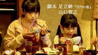 「子ども食堂」が必要とされる現代社会を子どもの視点から描いた物語/映画『こどもしょくどう』予告編