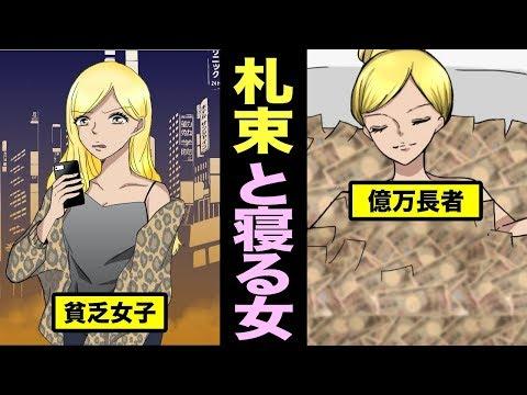 【漫画】腐った貧乏人の女子がお金持ちになったら性格はどう変化するのか?(マンガ動画)