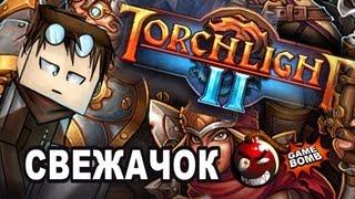 СВЕЖАЧОК Torchlight II c Eligorko