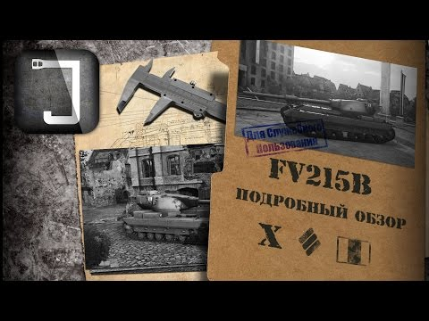 FV215b. Броня, орудие, снаряжение и тактики. Подробный обзор