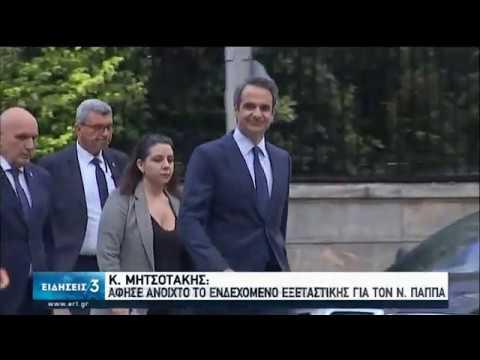 Μητσοτάκης: Μονόδρομος για τον κ. Τσίπρα η αποπομπή Παππά-H υπόθεση πρέπει να διερευνηθεί |07/07|ΕΡΤ
