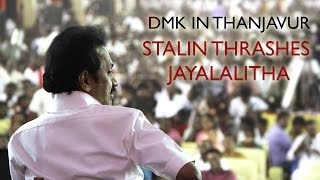 DMK Election Campaign - Stalin Thrashes Jayalalitha spl video news 21-03-2014 | MP election meeting
