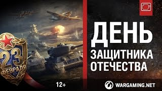 Праздничная трансляция [World of Tanks]