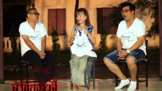 Sum Nak Koaw Pee Episode 19 - Thai Talk Show