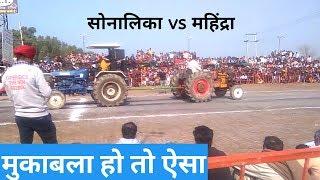 कांटे की टक्कर । Mahindra 475 vs Sonalika 750   Tractor tochan mukabla mangala