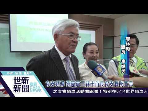 104.6.2-食安頻傳 雲嘉嘉三縣市首長食安聯防宣示