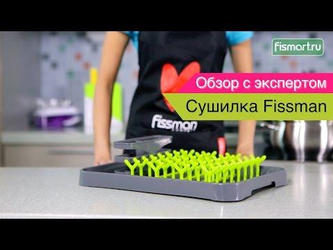 Сушилка для тарелок и столовых приборов Fissman видеообзор (7103)